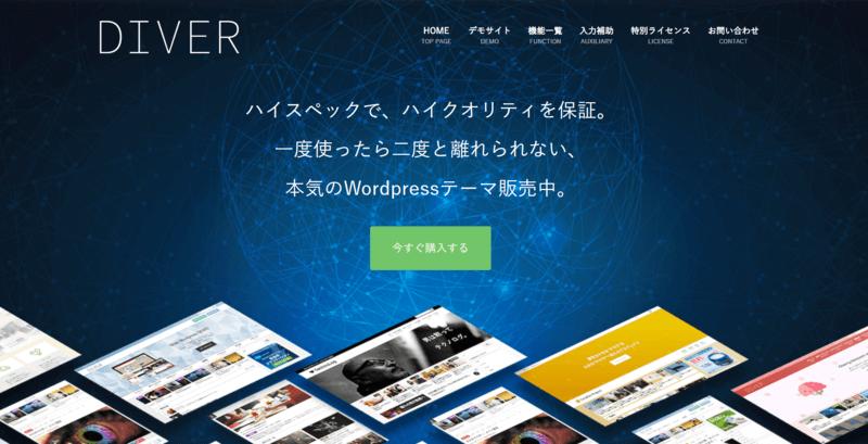 Wordpressブログのおすすめ有料テーマ DIVER(ダイバー)