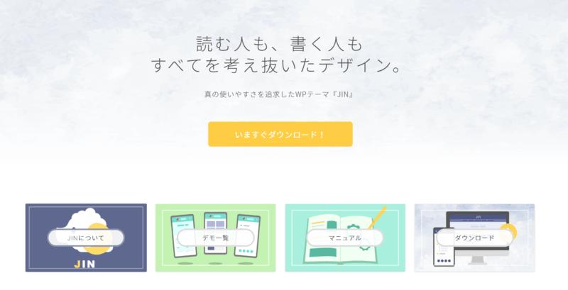 Wordpressブログのおすすめ有料テーマ JIN(ジン)