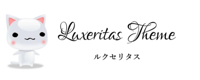 Wordpressブログのおすすめ無料テーマ Luxeritas(ルクセリタス)