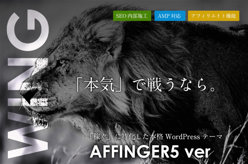 AFFINGER5(WordPress専用テーマ)