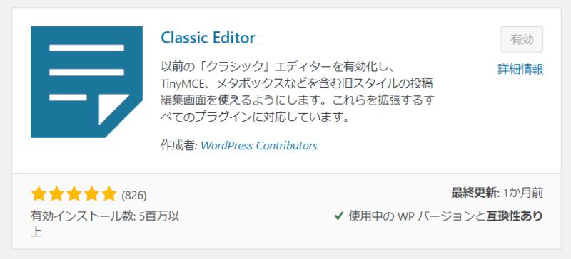 AFFINGER5に相性が良くて便利なプラグイン Classic Editor