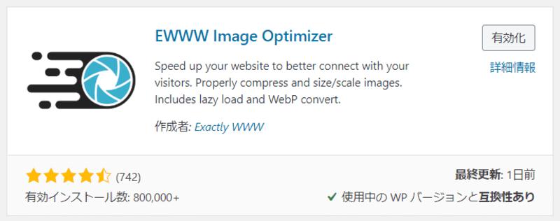 AFFINGER5におすすめの必須プラグイン EWWW Image Optimizer