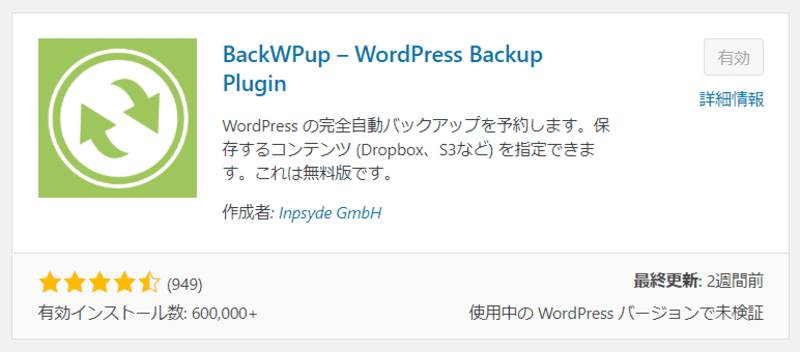 AFFINGER5におすすめの必須プラグイン BackWPup