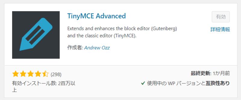AFFINGER5におすすめの必須プラグイン TinyMCE Advanced