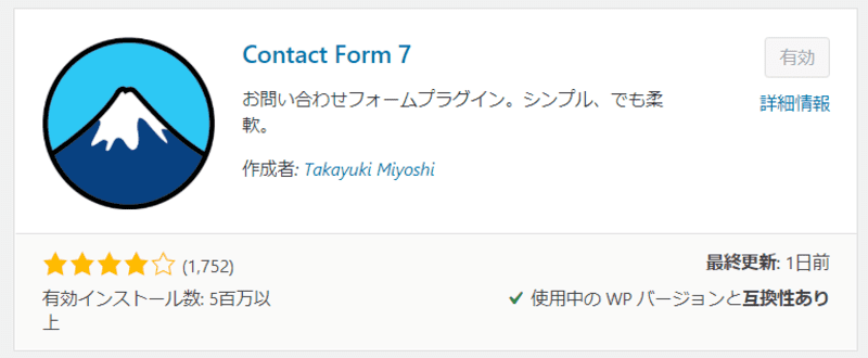 AFFINGER5に相性が良くて便利なプラグイン Contact Form 7