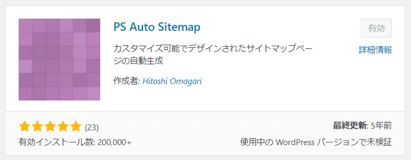 AFFINGER5に相性が良くて便利なプラグインPS Auto Sitemap