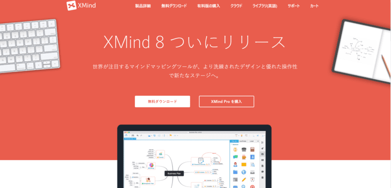 「XMind」のホームページ