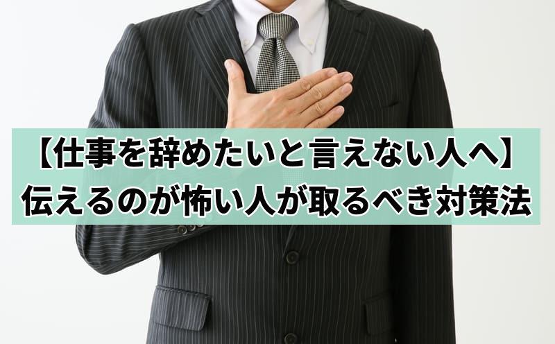 【仕事を辞めたいと言えない人へ】伝えるのが怖い人が取るべき対策法