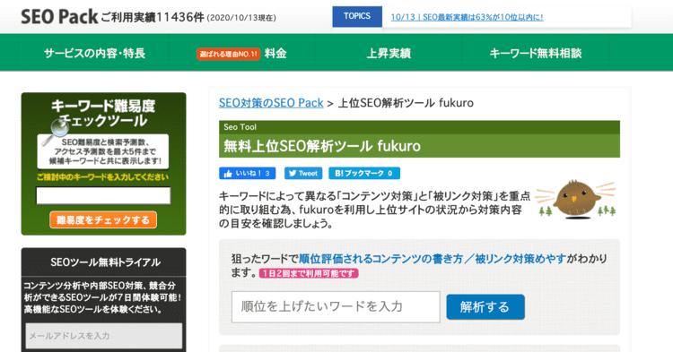fukuro(無料上位SEO解析ツール)