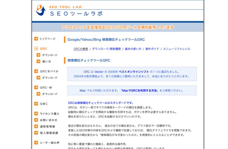 GRC(SEO検索順位チェックツール)
