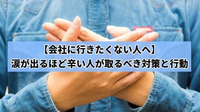 【会社に行きたくない人へ】涙が出るほど辛い人が取るべき対策と行動