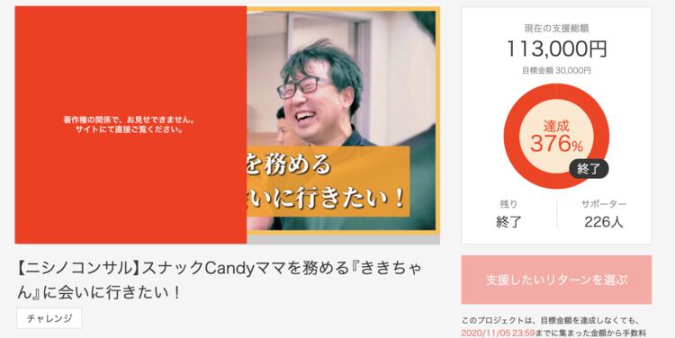 【ニシノコンサル】スナックCandyママを務める『ききちゃん』に会いに行きたい!