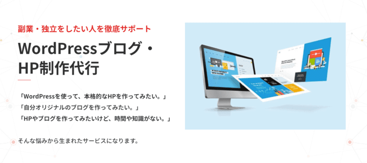 WordPressブログ開設代行サービス
