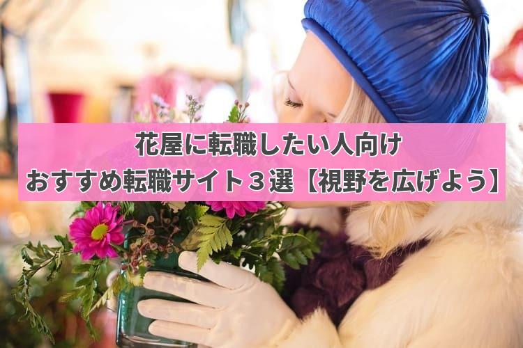 花屋に転職したい人向け・おすすめ転職サイト3選【視野を広げよう】
