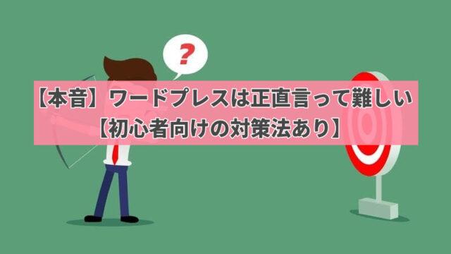 【本音】ワードプレスは正直言って難しい【初心者向けの対策法あり】