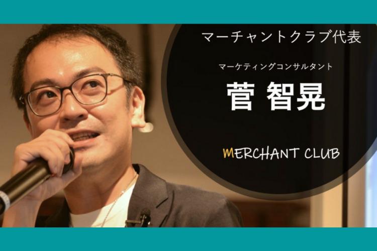 【人物紹介】マーチャントクラブ主催者・菅智晃さんの凄さを徹底解剖