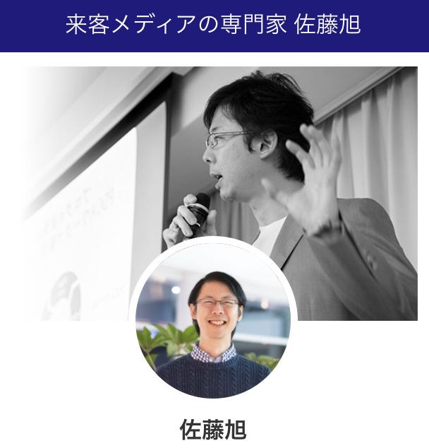 ブログ集客のプロ「佐藤 旭」さんについて